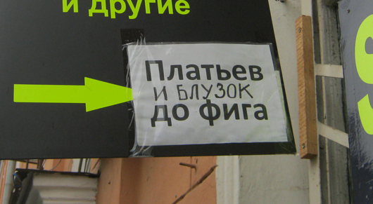 Фотофакт: Предприниматели Ижевска придумали, как заманивать покупателей