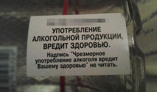 Фотофакт: производители удмуртской  водки не советуют читать надписи о вреде алкоголя
