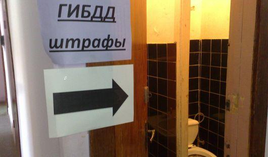 Фотофакт: в Ижевске штрафы  за нарушение ПДД оплачиваем, «не смывая»