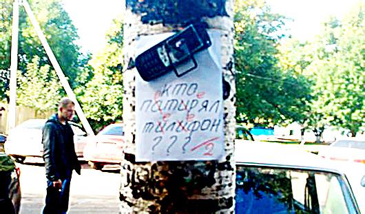 Фотофакт: необычное объявление о находке мобильного телефона появилось в Воткинске