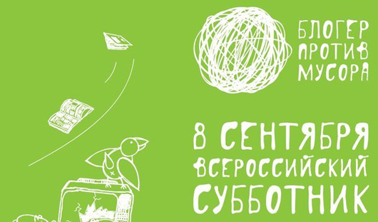 Акция «Блогер против мусора» в Ижевске готова к старту