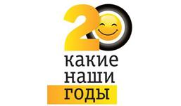 В газете «Центр» стартует конкурс к 20-летию «Билайн»