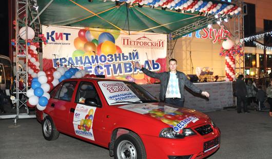 Фестиваль-2012:Автомобиль выиграл 24-летний сотрудник ИжГТУ