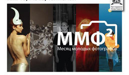 Проект «Месяц молодых фотографов — 2012» пройдет в Ижевске
