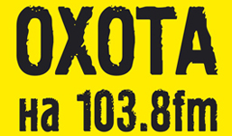 «Охота» на «Нашем Радио» - десятый сезон. День пятый