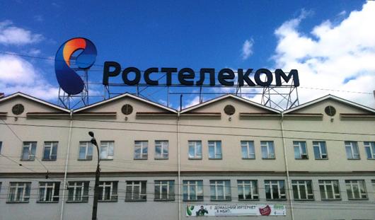 «Ростелеком» поздравляет абонентов с 75-летием  предприятия связи Удмуртии
