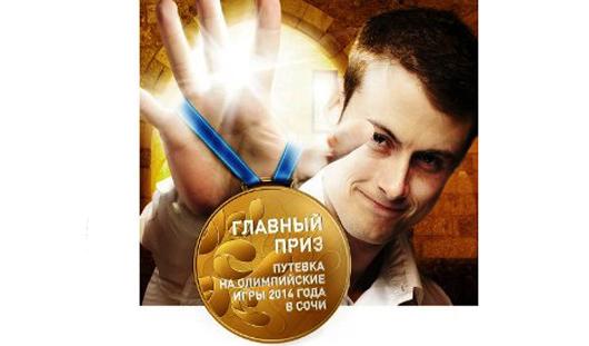 «Ростелеком» награждает участников «Золотой лихорадки» в Удмуртии