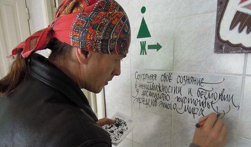 Фотофакт: Ижевчане расписали туалет-музей каллиграфическим почерком