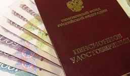 В феврале 2013 года в Удмуртии увеличат пенсии на 7%
