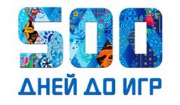 «Ростелеком» приглашает к участию в турнирах по баскетболу и компьютерному спорту в рамках акции  «500 дней до игр в Сочи»