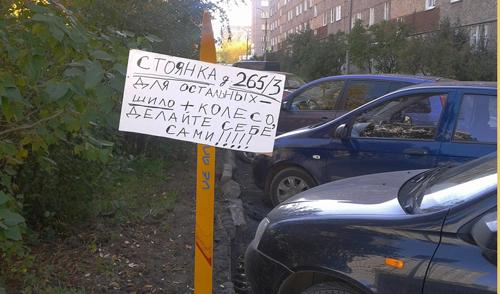 Фотофакт: «добрососедские» отношения ижевчан