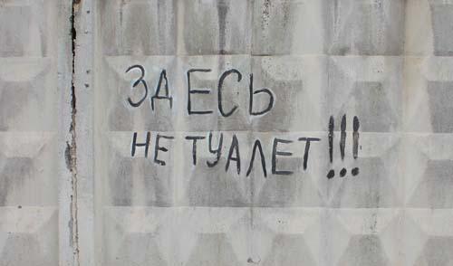 Фотофакт: ижевчане уверяют, что остановка – это не туалет