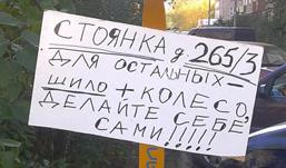 Войну чужим автомобилям объявили жители многоэтажки в Ижевске