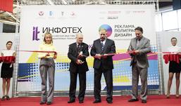 В Ижевске открылись выставки информационных и рекламных технологий
