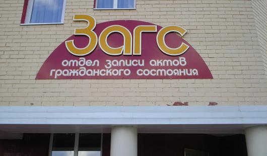 ЗАГСы России начнут выдавать дубликаты документов взамен потрёпанных или утерянных