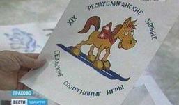 Лошадь выбрана символом зимних сельских игр в Удмуртии