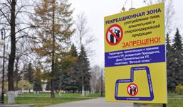 В Ижевске появились таблички, обозначающие места, где запрещено распивать алкоголь