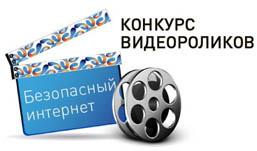 «Ростелеком» объявляет конкурс видеороликов «Безопасный Интернет»