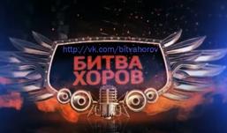 В проекте канала Россия 1 «Битва хоров» смогут принять участие певцы из Удмуртии