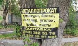 Борцы за чистоту Ижевска объявили состязание: принеси больше рекламных табличек с деревьев, получи приз