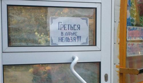 Фотофакт: Ижевским покупателям запретили греться в цветочных киосках