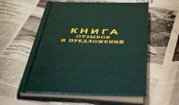Ижевский ресторатор признал популярность бумажных книг жалоб