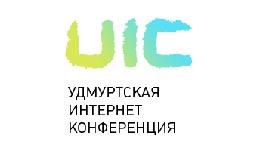 Приглашаем на III Удмуртскую интернет-конференцию (UIC 2012)!