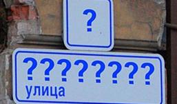 Двум новым ижевским улицам дали названия