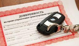 В России отменили доверенность на управление авто