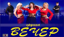 Кастинг талантов в эстрадно-вокальную группу «Вечер» пройдет в Ижевске