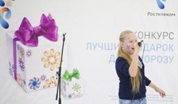 «Ростелеком» в Ижевске продолжает собирать поздравления и подарки для Деда Мороза