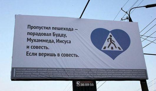 Ижевская социальная реклама признана одной из лучших в России