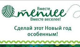В Ижевске открыли новогодний сайт