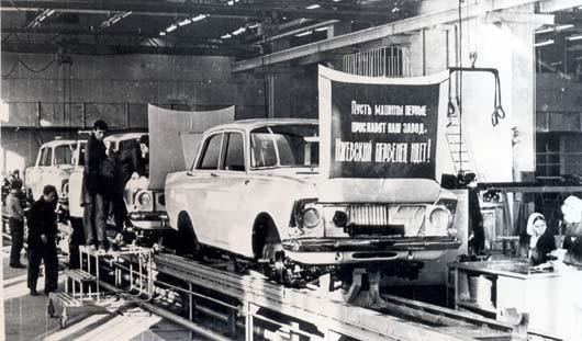 46 лет назад в Ижевске выпустили первый автомобиль