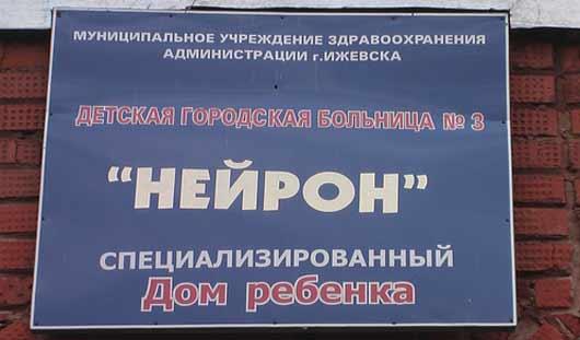Детскую больницу «Нейрон» в Ижевске закрыли из-за кишечной инфекции