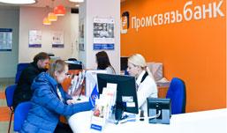 Александр Рябов, руководитель офиса ОАО «Промсвязьбанк» в Ижевске: «В банковском деле стабильность превыше всего»