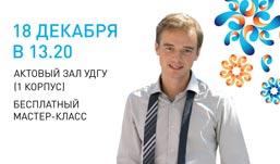 «Ростелеком» организует «День карьеры» для студентов Удмуртского государственного университета