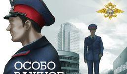 МВД России запустило  «ВКонтакте» игру «Особо важное дело»