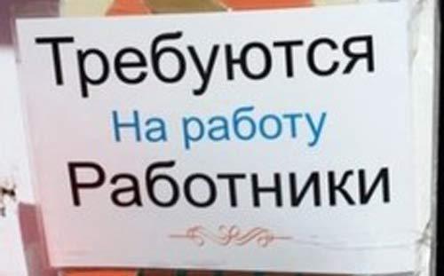 В России запретят указывать в объявлениях о работе возраст