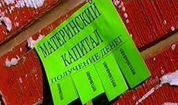 Два риэлтора из Удмуртии задержаны за махинации с материнским капиталом