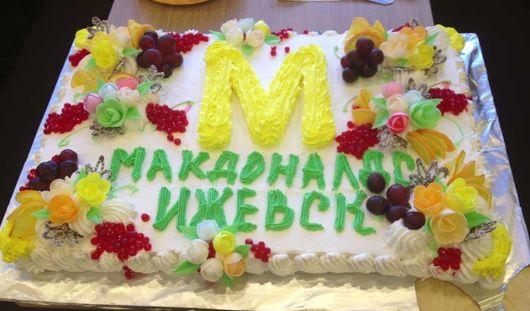 Фотофакт: в Ижевске испекли торт к открытию Макдоналдса.