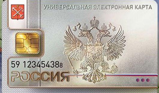 Пластиковые «паспорта» начали выдавать россиянам