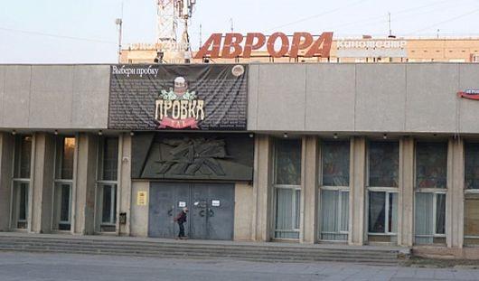 Реконструкция кинотеатра «Аврора» в Ижевске обойдется почти в 6 млн рублей