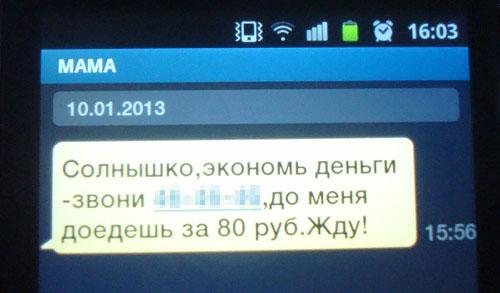 Фотофакт: таксисты Ижевска теперь шлют сообщения от имени мам