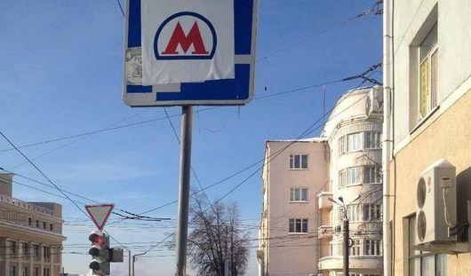 Метро в Ижевске и маргариновый Чайковский: о чем говорят в городе этим утром