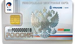 Банк «Уралсиб» начал выдачу универсальных электронных карт в Удмуртии