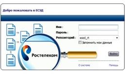 «Ростелеком» запустил единую систему электронного документооборота