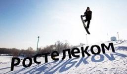 Стартует второй сезон серии соревнований для сноубордистов ROSTELECOM 13 PARKS TOUR