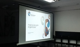 «Ростелеком» принял участие в круглом столе на тему «Безопасный Интернет – детям»