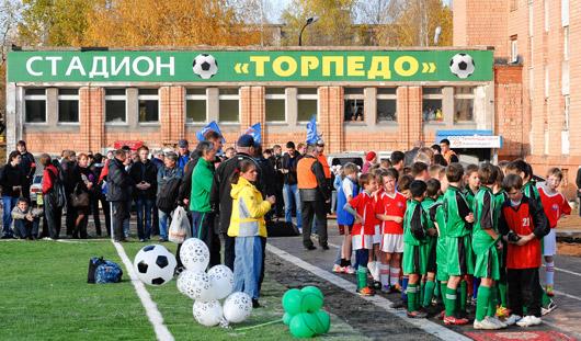 Стадион «Торпедо»